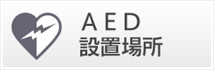 AED設置場所